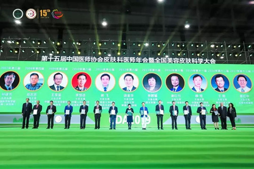 第十五届中国皮肤科医师年会.jpg