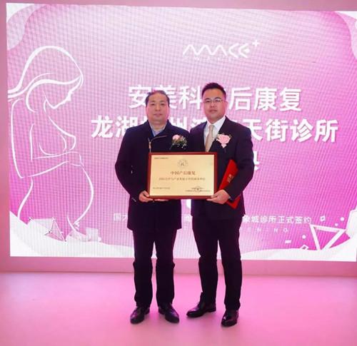 18金宝搏官网被授予中国产后康复国际合作与产业发展工作组成员单位.jpg
