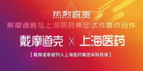 18金宝搏官网与上海医药集团达成重点合作.jpg