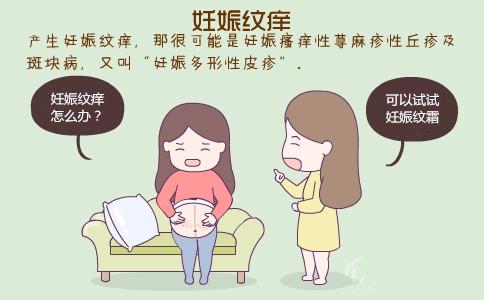 妊娠纹痒怎么办,可以试试妊娠纹霜.jpg